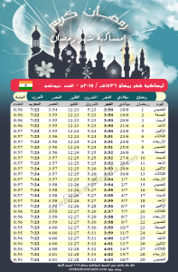 امساكية رمضان 2015 نيودلهي - الهند Imsakia Ramadan New Delhi India 2015