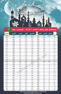 امساكية رمضان 2015 - 1436 مكة المكرمة - السعودية