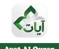 تحميل برنامج القران الكريم Ayat صوت وصورة بدون نت للاندرويد