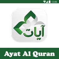 القرآن كاملاً - المصحف لتبدأ حسب امساكية رمضان 2019