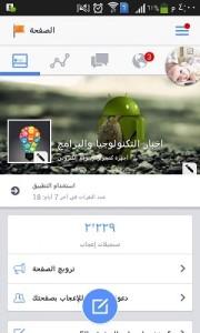 تحميل برنامج فيس بوك جروب للاندرويد Facebook Groups for Android
