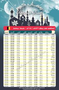 امساكية رمضان 2015 بروكسل بلجيكا Ramadan 2015 Brussels Belguim