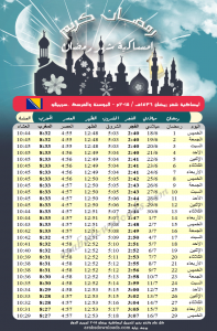 امساكية رمضان 2015 سراييفو البوسنة والهرسك Ramadan 2015 Sarajevo Bosnia and Herzegovina