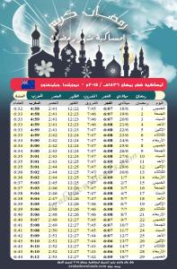 امساكية رمضان 2015 ويلنجتون نيوزيلندا Ramadan 2015 Wellington Imsakia New Zealand