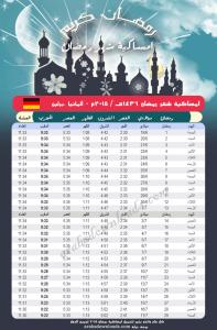 امساكية رمضان 2015 برلين المانيا Ramadan Berlin Germany 2015