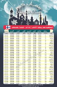 امساكية رمضان 2015 هلسنكي فنلندا Ramadan Helsinki Finland 2015