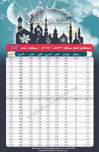 امساكية رمضان 2015 لندن بريطانيا Ramadan London UK 2015