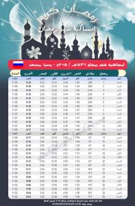 امساكية رمضان 2015 موسكو روسيا Ramadan Moscow Russia 2015