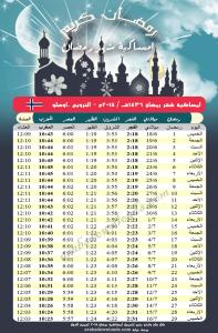 امساكية رمضان 2015 اوسلو النرويج Ramadan Oslo Norway 2015