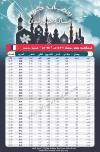 امساكية رمضان 2015 باريس فرنسا Ramadan Paris France 2015