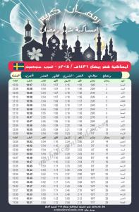 امساكية رمضان 2015 ستوكهولم السويد Ramadan Stockholm Sweden 2015