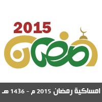 imsak ramadan 2015