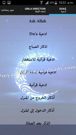 مجموعة متنوعة من الادعية في تطبيق امساكية رمضان للاندرويد
