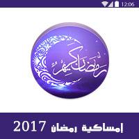 تحميل برنامج امساكية رمضان من بداية رمضان 2017