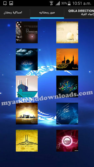 صورة تهنئة بمناسبة حلول شهر رمضان في تطبيق امساكية رمضان للاندرويد