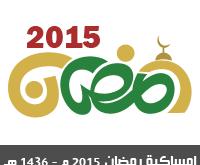 امساكية رمضان Ramadan 2015