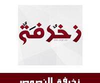تحميل برنامج زخرفة الكتابه للاندرويد زخرفة الاسماء بالعربي والنصوص 2017