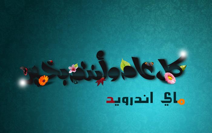 توقيت موعد صلاة عيد الفطر المبارك 2015 - 1436هـ في الدول العربية