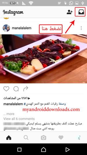 كيف ارسل خاص بالانستقرام - كيف ارسل خاص بالانستقرام شرح بالصور كيف ادخل خاص بالانستقرام عربي