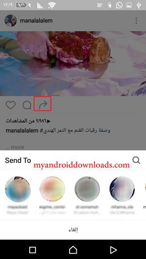 كيف ارسل خاص بالانستقرام - ارسال رسالة خاصة بشكل مباشر من خلال الانستقرام Instagram