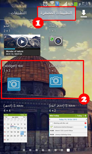تحميل برنامج تصوير الشاشه سكرين شوت Screenshot Easy للاندرويد