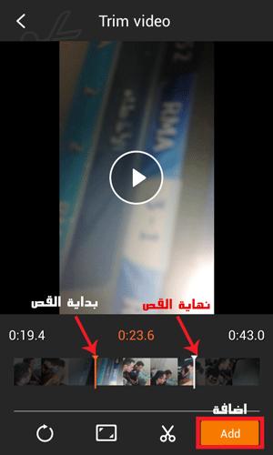 تنزيل برنامج قص الفيديو للاندرويد عربي