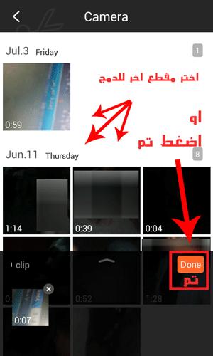 تنزيل برنامج قص ودمج الفيديو للاندرويد عربي