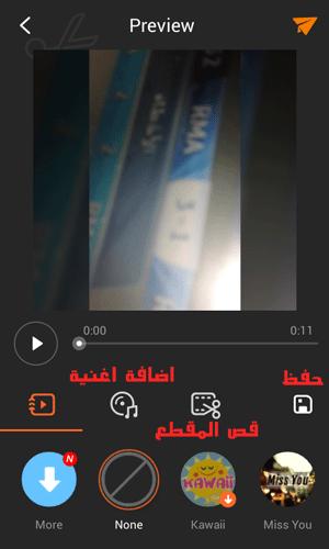 طريقة قص ودمج الفيديو للاندرويد عربي