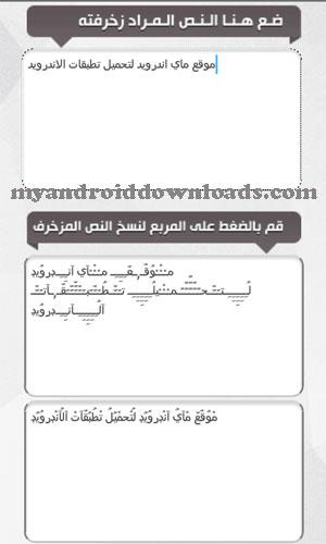 تحميل برنامج زخرفة النصوص والبرودكاست للاندرويد عربي اصيل زخرفة الكتابة