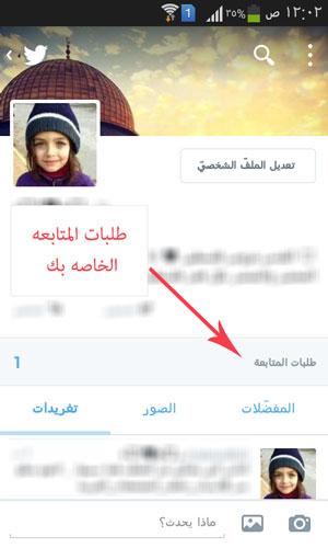 عمل التويتر خاص برايفت محمي بقفل من الايفون