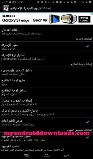 الاعدادات الخاصة في تطبيق كيبورد مزخرف عربي للمحمول