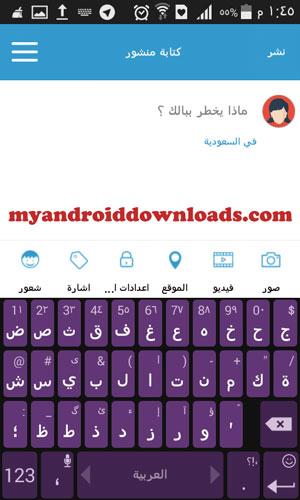 تحميل برنامج اودل Aodle للاندرويد الشبكة الاجتماعية العربية الأولى مجانا 2016