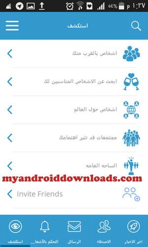 اودل Aodle للاندرويد الشبكة الاجتماعية العربية الأولى مجانا 2016