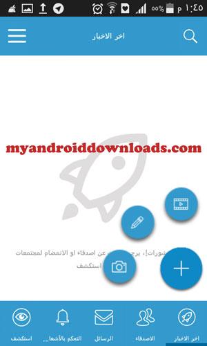 تطبيق اودل Aodle للاندرويد الشبكة الاجتماعية العربية الأولى مجانا 2016