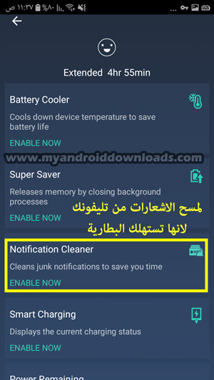 تختار Notification cleaner