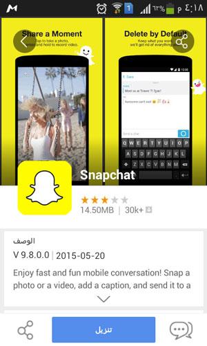 حل مشكلة انت تستخدم اصدار اقدم من Snapchat سناب شات