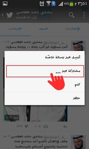 تحميل برنامج تحميل الفيديو من التويتر Tweet Downloader للاندرويد