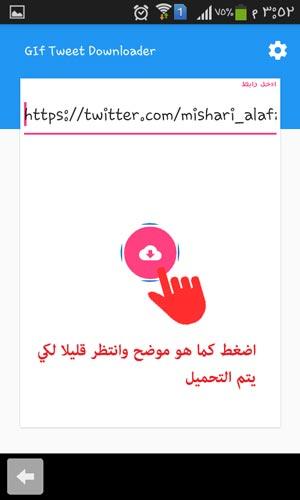 تحميل برنامج حفظ الفيديو من التويتر Tweet Downloader للاندرويد