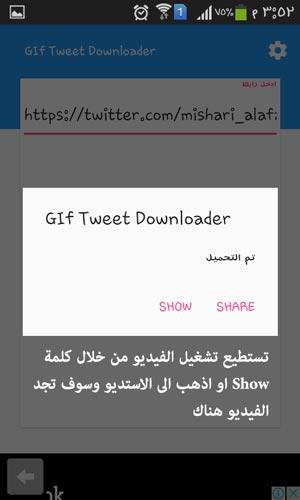 افضل تطبيقات التحميل الفيديوهات والصوتيات للايفون ولايباد - عبدالحميد الليبي