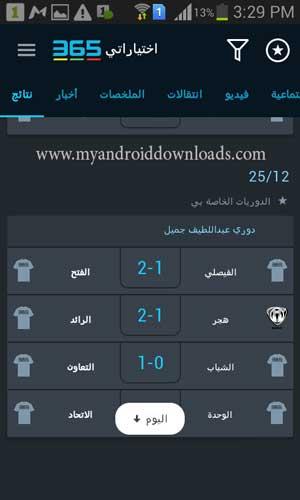 متابعة نتائج المباريات العالمية والمحلية - تحميل برنامج 365Scores للاندرويد