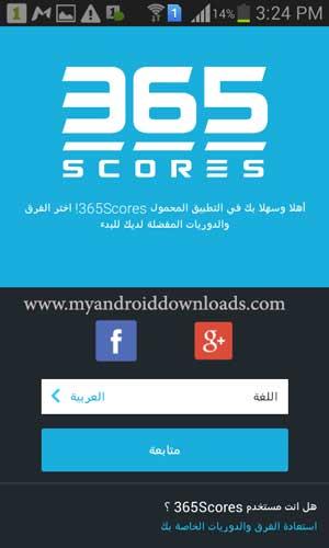 تحميل برنامج 365scores للاندرويد عربي مجانا
