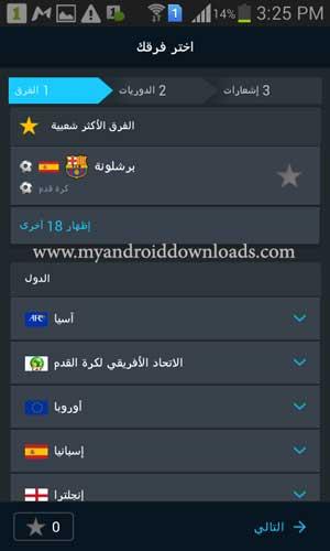 افضل الدوريات واجملها - تحميل برنامج 365Scores للاندرويد
