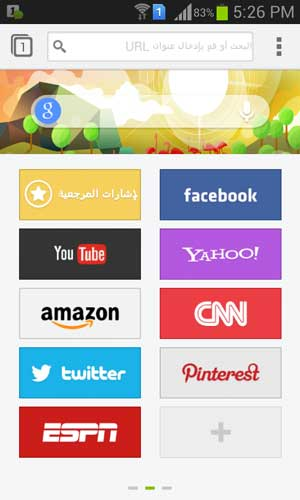 تحميل متصفح نكست براوزر Next Browser سريع وخفيف للاندرويد