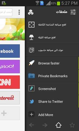 متصفح نكست براوزر Next Browser