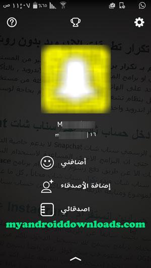 صفحة حسابي على سناب شات بعد تحميل برنامج سناب شات للاندرويد Snapchat