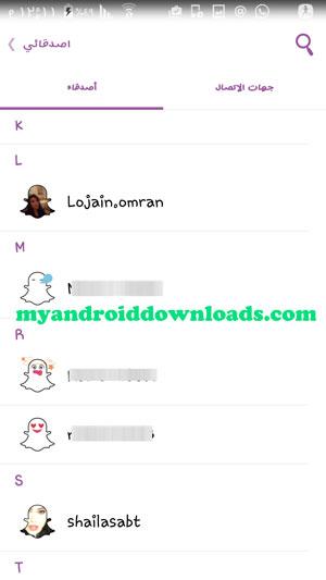 تابع مشاهير السناب شات عند الحصول على snapchat تحميل مباشر