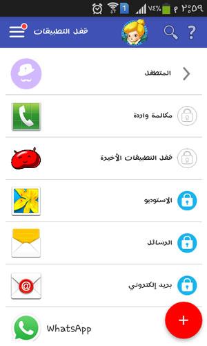 تحميل برنامج قفل التطبيقات واخفاء الصور عربي للاندرويد