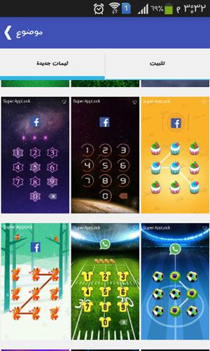 تحميل برنامج قفل التطبيقات والصور و قفل الواتس اب وجميع البرامج PRIVACY LOCK