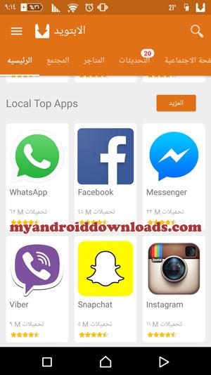 تحميل برنامج ابتويد Aptoide - التطبيقات التي يوفرها متجر ابتويد - تحميل برنامج ابتويد Aptoide متجر تنزيل تطبيقات مجاني للاندرويد اخر اصدار 2016