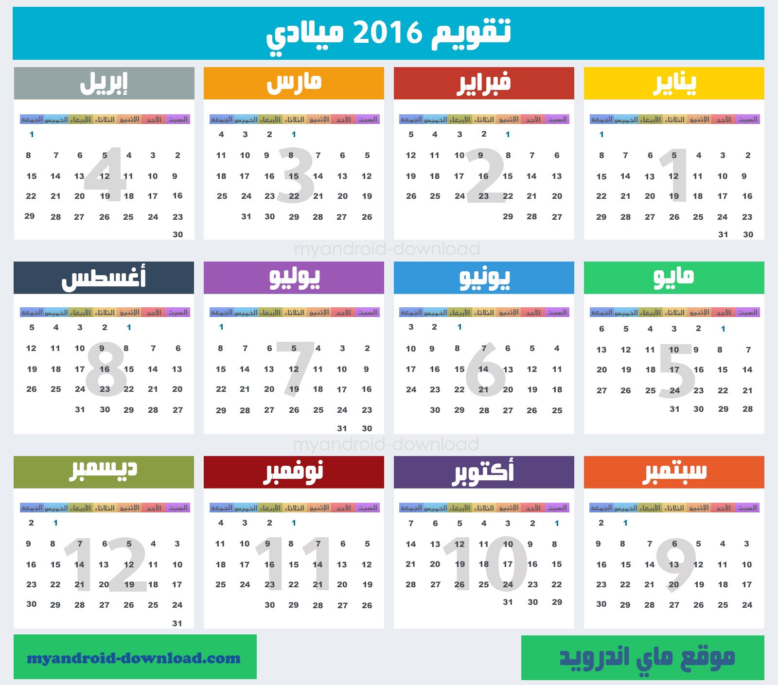 ... للاندرويد Calendar 2016 1437 صور مع الاجازات